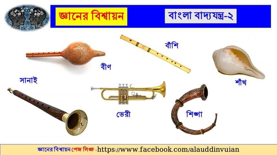 বাংলার বাদ্যযন্ত্র- বাঁশি জাতীয় বাদ্যযন্ত্র