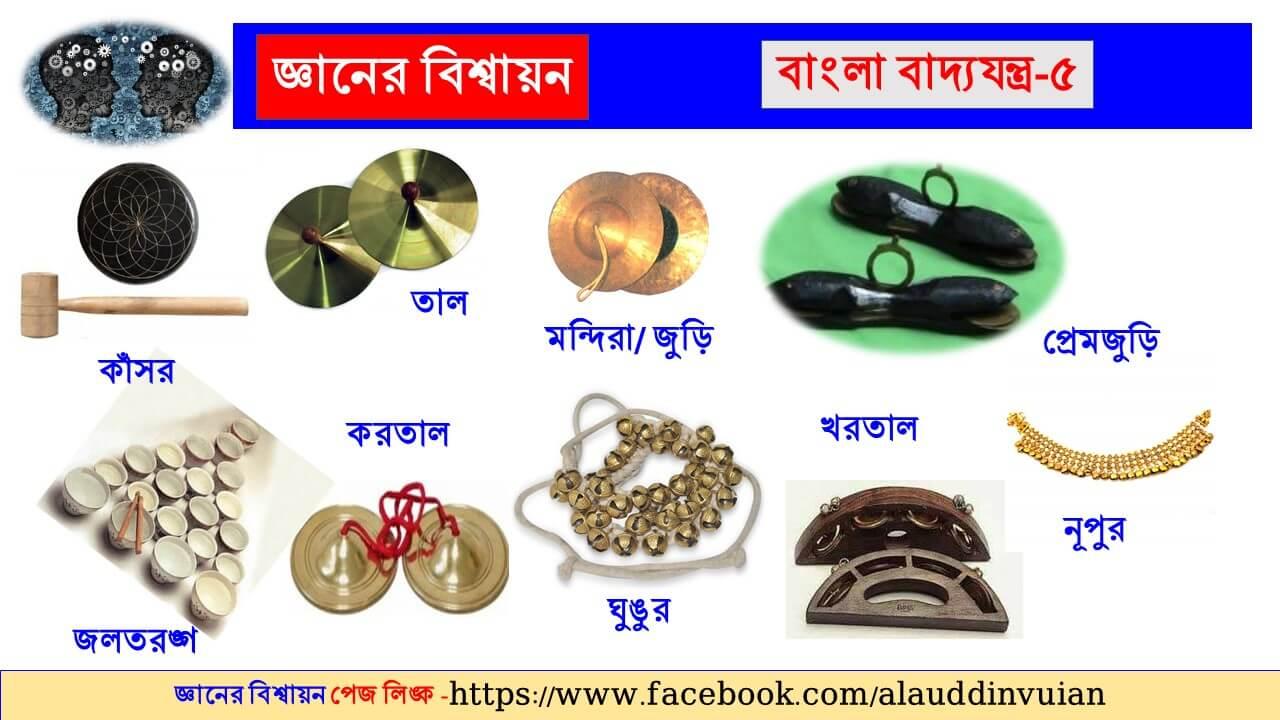 বাংলার বাদ্যযন্ত্র- ধাতু নির্মিত বাদ্যযন্ত্র